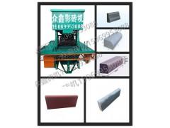 路沿石机生产钢筋垫块机,混凝土垫块机