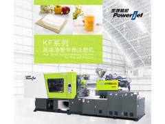 kf系列高速薄壁专用注塑