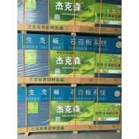 批发防潮石膏板PVC石膏板 400-100-0539