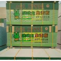 吊顶天花石膏板 纸面高强度石膏板400-100-0539