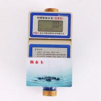 山东临沂智能水表批发价格13954918221