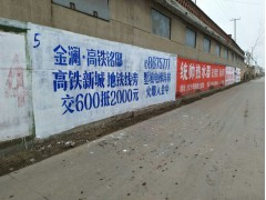 临沂墙体广告:15265920205