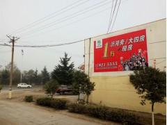 墙体广告、大型墙体喷绘制作 15265920205