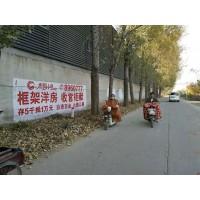 各种房屋喷绘/临沂墙体广告制作