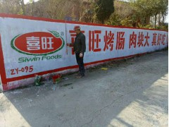 临沂墙体广告制作:15265920205