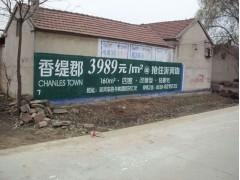 手绘外墙背景 墙体彩绘  临沂手绘墙体广告
