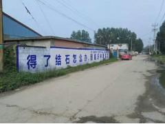 临沂墙体广告喷绘:15265920205