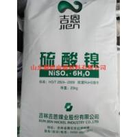 氯化镍电镀材料:18753903800