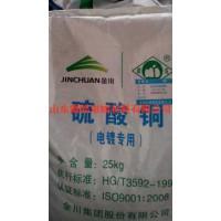 山东电镀材料生产厂家:18753903800