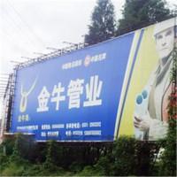 山东广告板厂家13954913344