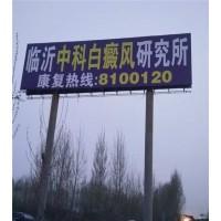 临沂户外广告厂家13954913344