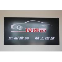 临沂专业汽车凹陷修复15264947266