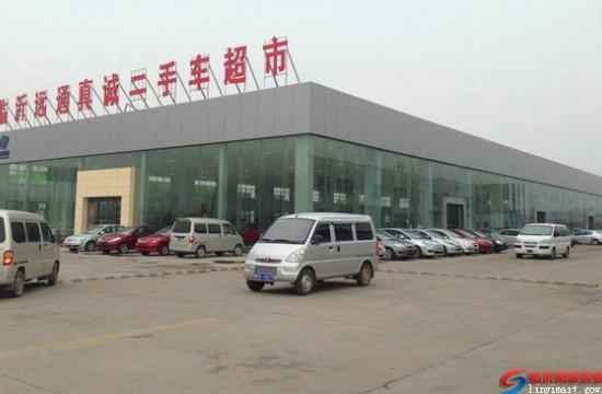 临沂远通二手车交易市场