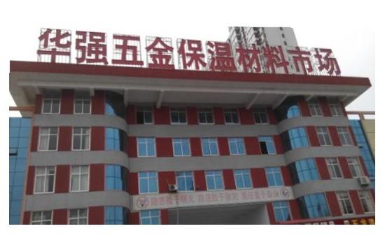 临沂华强五金防水保温材料批发市场