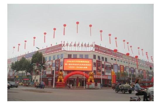 临沂兰华永安汽车用品城