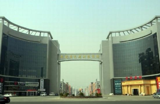 临沂豪德陶瓷建材城