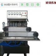 临沂华星玻璃机械制造有限公司