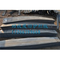 兰山废旧护栏板回收电话15266399668