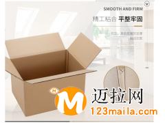 山东瓦楞纸箱生产厂家电话15106662327