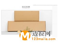 山东瓦楞纸箱价格电话15106662327