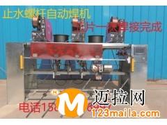 止水螺杆自动焊机