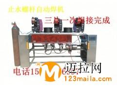 止水螺杆自动焊机厂家,临沂专业生产止水螺杆