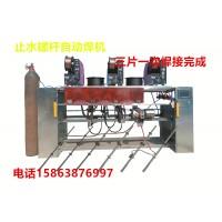 止水螺杆自动焊机厂家,止水螺杆自动焊机