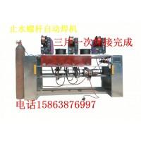 止水螺杆自动焊机报价,止水螺杆自动焊机