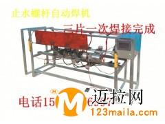 止水螺杆自动焊机生产批发销售