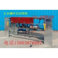 止水螺杆自动焊机厂家批发价格