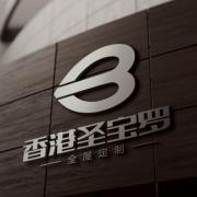 香港圣宝罗国际建材有限公司