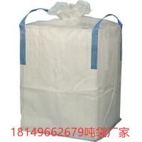 台州 沙土吨袋    台州 淀粉吨包袋