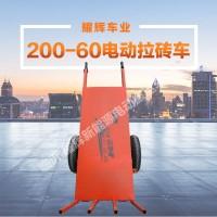200-60电动拉砖车,临沂电动搬运车