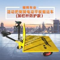 活动把倒骑电动平板搬运车(加栏杆防护款)电动搬运车