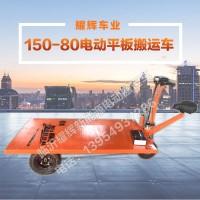 150-80电动平板搬运车