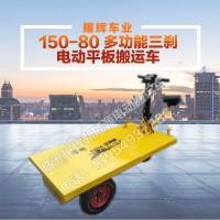 150-80 多功能三刹电动平板搬运车生产厂家