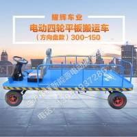 电动四轮平板搬运车(方向盘款)300-150