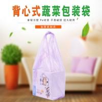 厂家直销背心式蔬菜包装袋容量大蔬菜包装袋家居商超通用现货