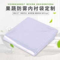 厂家直销果蔬防雾内衬袋塑料包装袋一次性服装袋子平口袋支持定制