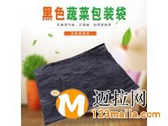 临沂黑色平口垃圾袋生产厂家,批发蔬菜包装袋,包装袋价格