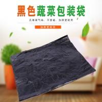 厂家直销黑色平口垃圾袋 蔬菜包装袋容量大包装袋家居商超通用