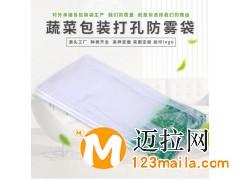 临沂蔬菜包装打孔防雾袋白菜袋娃娃菜包装袋包菜袋芹菜袋生产厂家