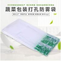蔬菜包装打孔防雾袋白菜袋娃娃菜包装袋包菜袋芹菜袋 胡萝卜袋
