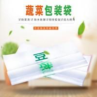 厂家直销蔬菜包装袋白菜袋防雾袋蔬菜粘膜pe蔬菜平口袋包装袋