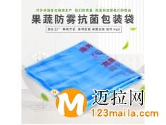 临沂果蔬防雾抗菌包装袋生产厂家,平口内膜袋防水防尘批发价格