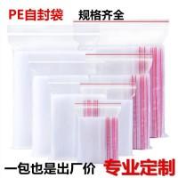 全新现货自封袋 定制加厚PE塑料透明封口食品包装袋密封袋子