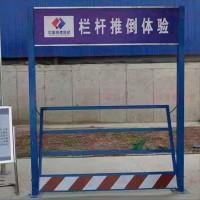 临沂建筑安全体验区,临沂栏杆推倒体验区