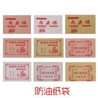 临沂肉夹馍纸袋批发,临沂防油纸袋生产厂家,山东防油纸袋价格
