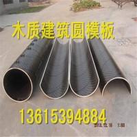 山东绿茵建材圆模板厂家,800圆弧模板-圆柱木模板现货报价