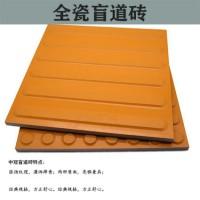 市政专用全瓷盲道砖/河北沧州盲道砖生产厂家6